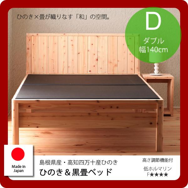 【送料無料】ダブル:島根県産高知四万十産★ひのき&黒畳ベッド