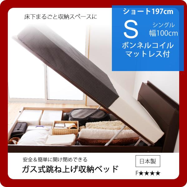 【送料無料】ショート197:シングル マット付★ガス式跳ね上げ収納ベッド 日本製フレーム コンセント付