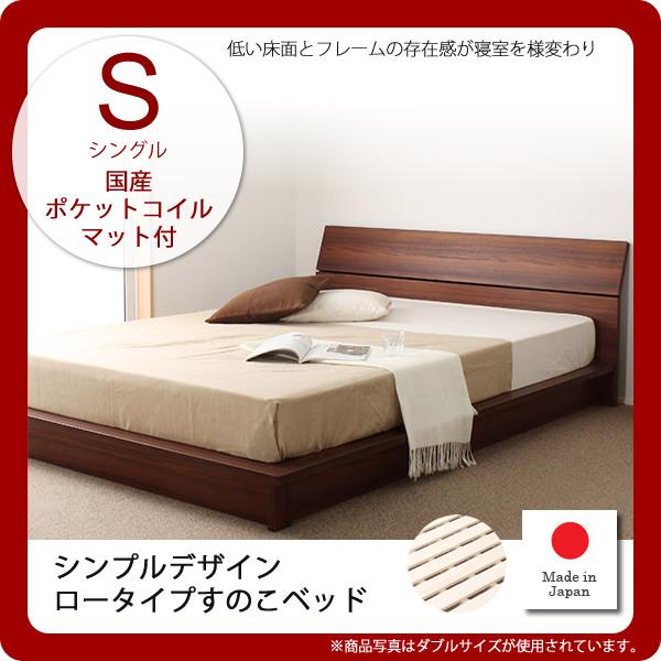 【送料無料】シングル:国産ポケットコイルマット付★シンプルデザインロータイプすのこベッド 日本製フレーム