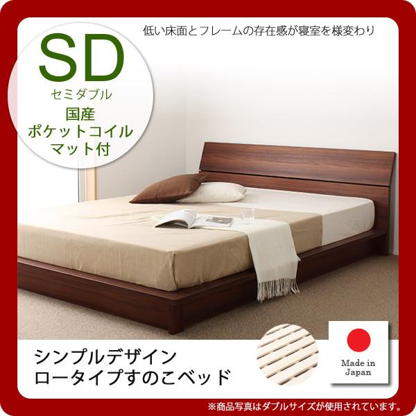 【送料無料】セミダブル:国産ポケットコイルマット付★シンプルデザインロータイプすのこベッド 日本製フレーム