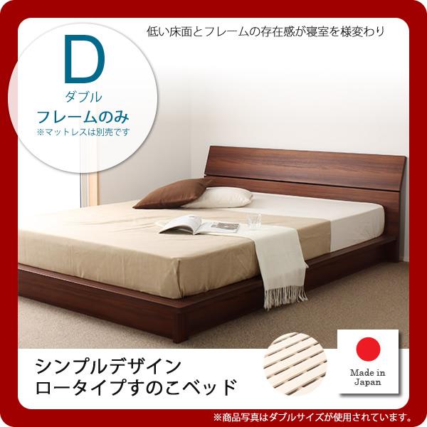 【送料無料】ダブル:フレームのみ★シンプルデザインロータイプすのこベッド 日本製フレーム