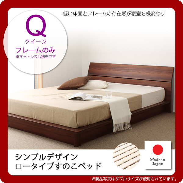 【送料無料】クイーン:フレームのみ★シンプルデザインロータイプすのこベッド 日本製フレーム