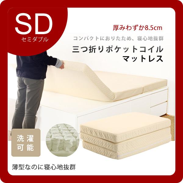 セミダブル★三つ折れポケットコイルマットレス 薄型なのに寝心地抜群 厚さ85mm