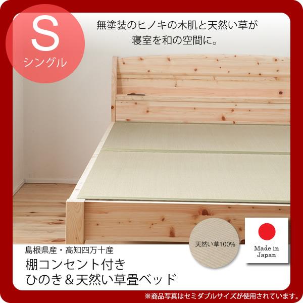 【送料無料】シングル:棚コンセント付 島根県産高知四万十産★ひのき&天然い草畳ベッド