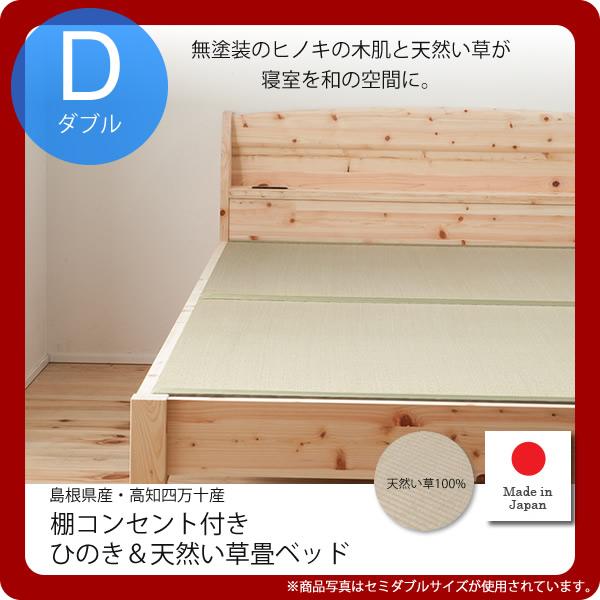【送料無料】ダブル:棚コンセント付 島根県産高知四万十産★ひのき&天然い草畳ベッド