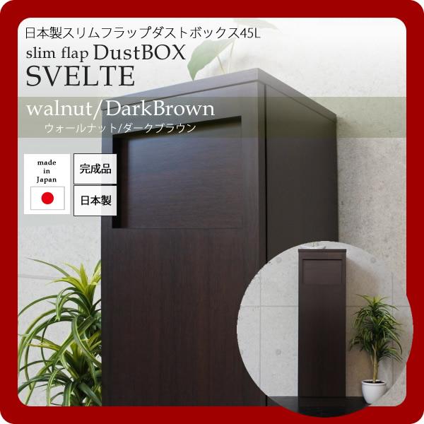 【送料無料/完成品】 日本製 ウォールナット/ダークブラウン ブラウン(brown) SVELTE スベルト 木製 キッチン 45リットルスリム 45L おしゃれ スリム ダストBOX  【送料無料】日本製スリムフラップダストボックス45L★SVELTE(スヴェルト):ウォールナット/ダークブラウン