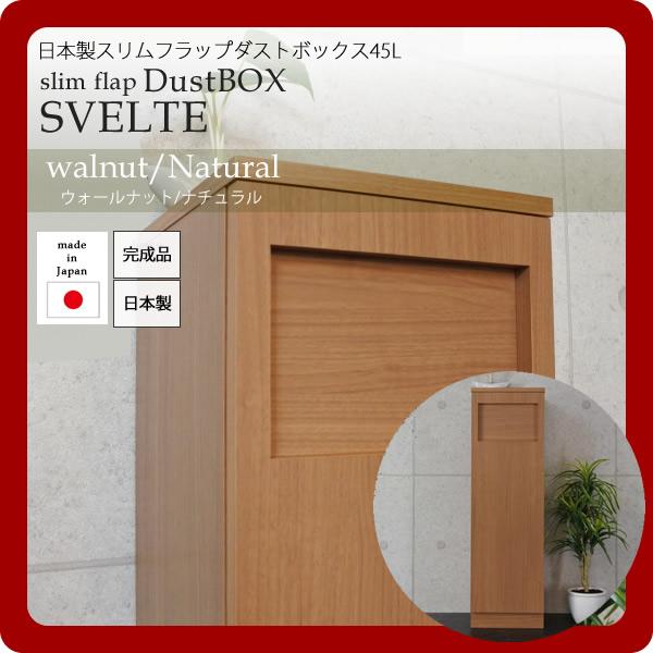 日本製スリムフラップダストボックス45L★SVELTE(スヴェルト):ウォールナット/ナチュラル