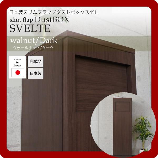 日本製スリムフラップダストボックス45L★SVELTE(スヴェルト):ウォールナット/ダーク