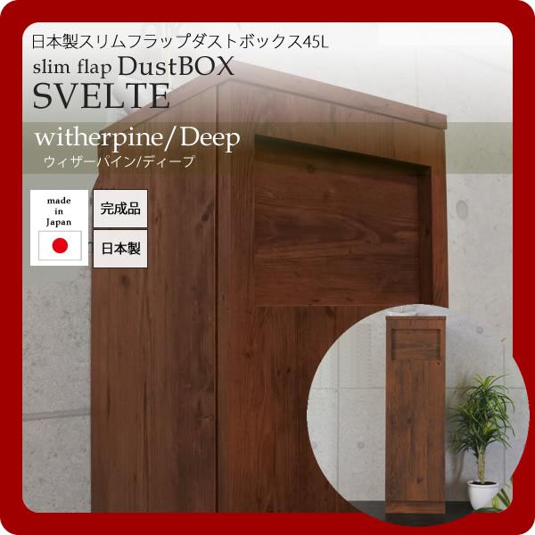【送料無料/完成品】 日本製 ウィザーパイン/ディープ ブラウン(brown) SVELTE スベルト 木製 キッチン 45リットルスリム 45L おしゃれ スリム ダストBOX  日本製スリムフラップダストボックス45L★SVELTE(スヴェルト):ウィザーパイン/ディープ