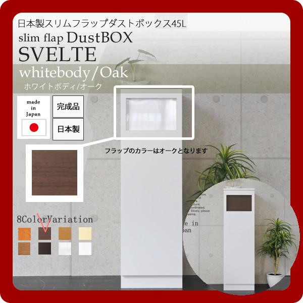 日本製スリムフラップダストボックス45L★SVELTE(スヴェルト):ホワイトbody/オーク