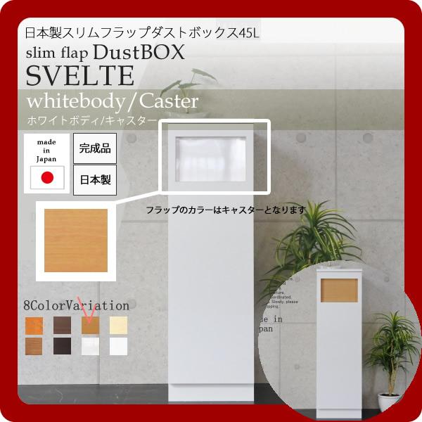 日本製スリムフラップダストボックス45L★SVELTE(スヴェルト):ホワイトbody/キャスター