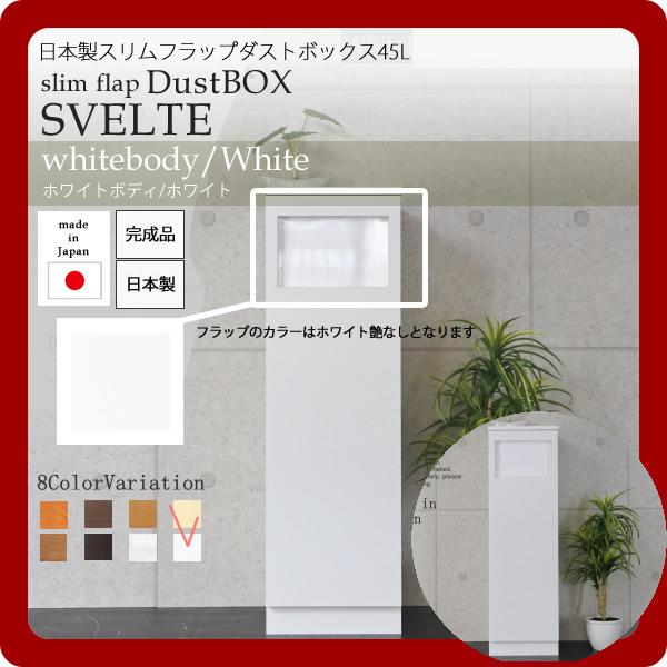 日本製スリムフラップダストボックス45L★SVELTE(スヴェルト):ホワイトbody/ホワイト