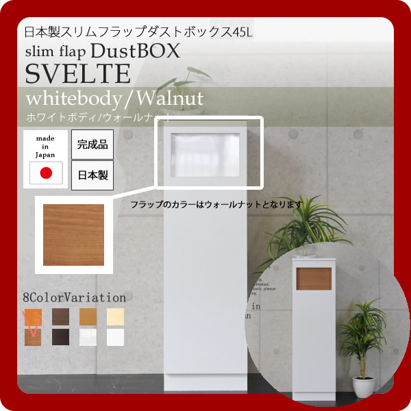 日本製スリムフラップダストボックス45L★SVELTE(スヴェルト):ホワイトbody/ウォールナット