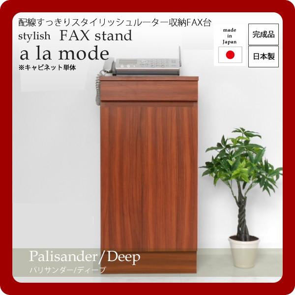配線すっきりスタイリッシュルーター収納FAX台★a la mode(ア ラ モード):パリサンダー/ディープ 日本製