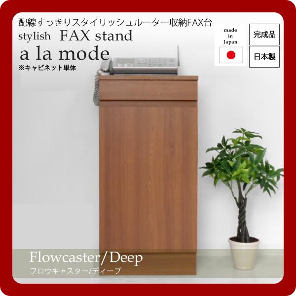 配線すっきりスタイリッシュルーター収納FAX台★a la mode(ア ラ モード):フロウキャスター/ディープ 日本製