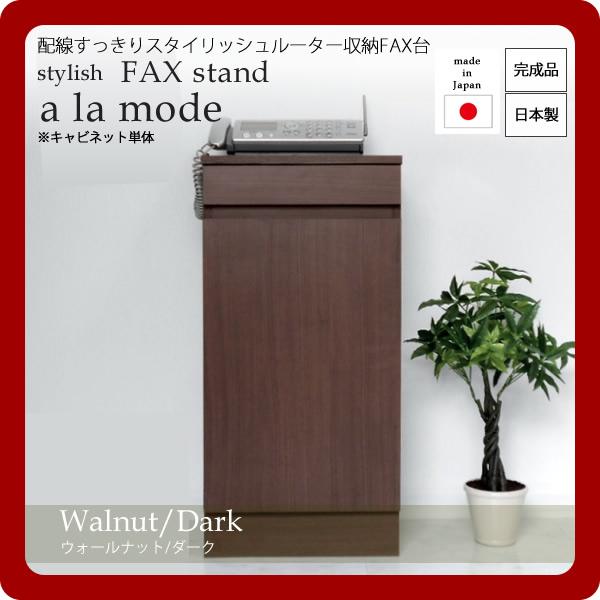 配線すっきりスタイリッシュルーター収納FAX台★a la mode(ア ラ モード):ウォールナット/ダーク 日本製