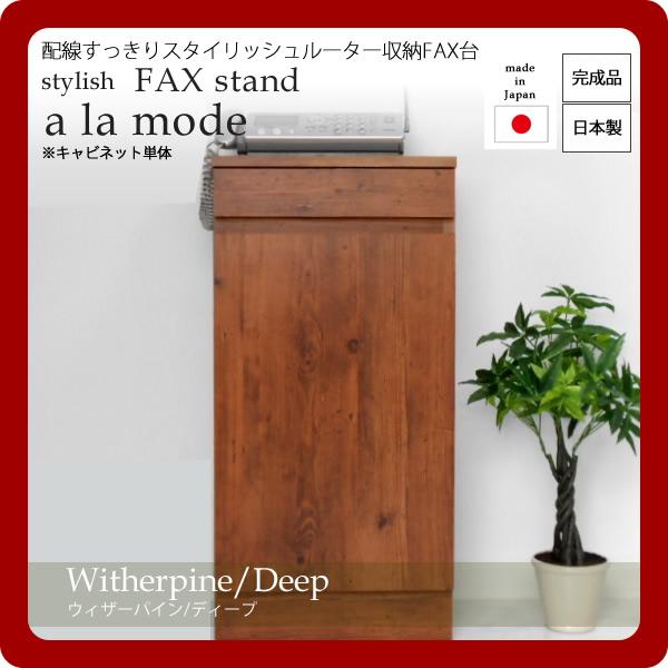 配線すっきりスタイリッシュルーター収納FAX台★a la mode(ア ラ モード):ウィザーパイン/ディープ 日本製