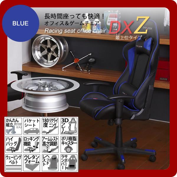 レーシングシートオフィスチェア★DXZ ブルー バケットシート オフィス&ゲーミング