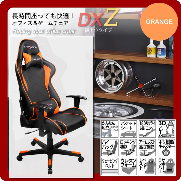 レーシングシートオフィスチェア★DXZ オレンジ バケットシート オフィス&ゲーミング
