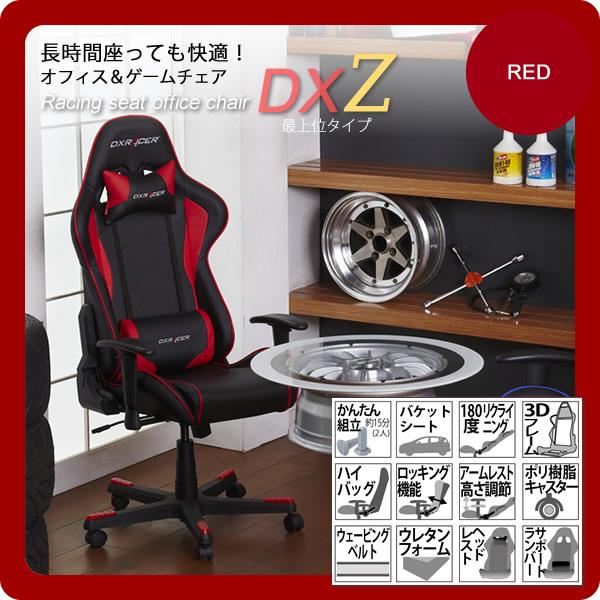 レーシングシートオフィスチェア★DXZ レッド バケットシート オフィス&ゲーミング