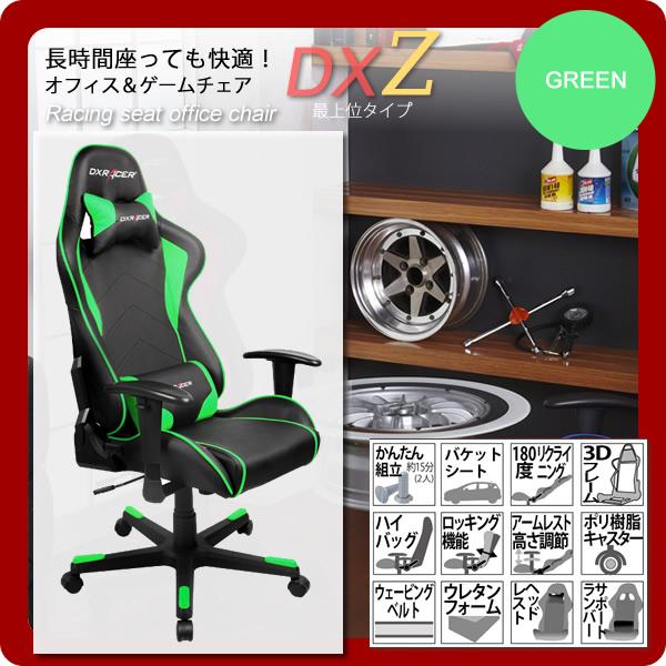 レーシングシートオフィスチェア★DXZ グリーン バケットシート オフィス&ゲーミング