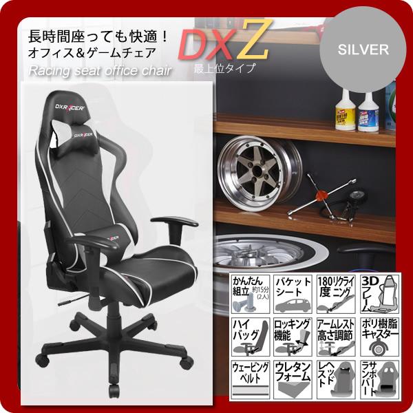 レーシングシートオフィスチェア★DXZ シルバー バケットシート オフィス&ゲーミング