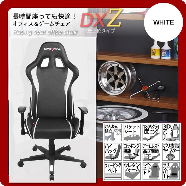 レーシングシートオフィスチェア★DXZ ホワイト バケットシート オフィス&ゲーミング