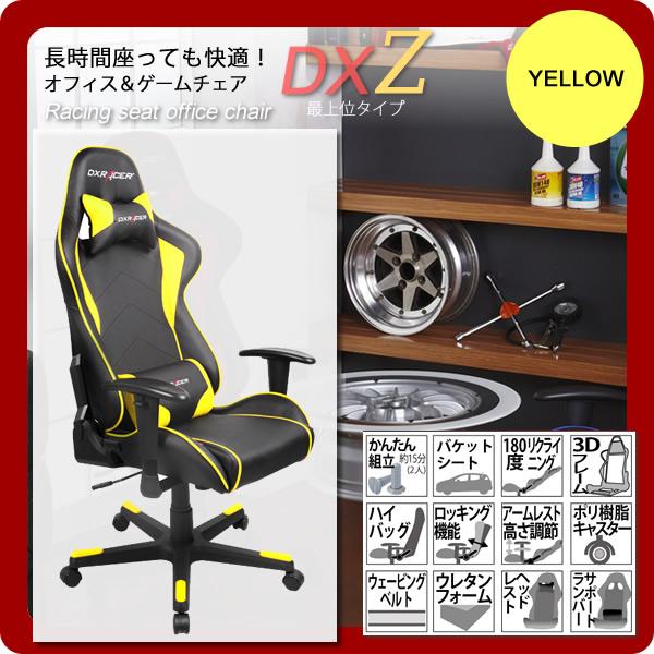レーシングシートオフィスチェア★DXZ イエロー バケットシート オフィス&ゲーミング