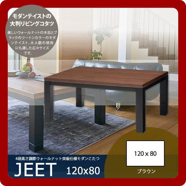 4段高さ調節ウォールナット突板仕様モダンこたつ★JEET(ジート)120x80