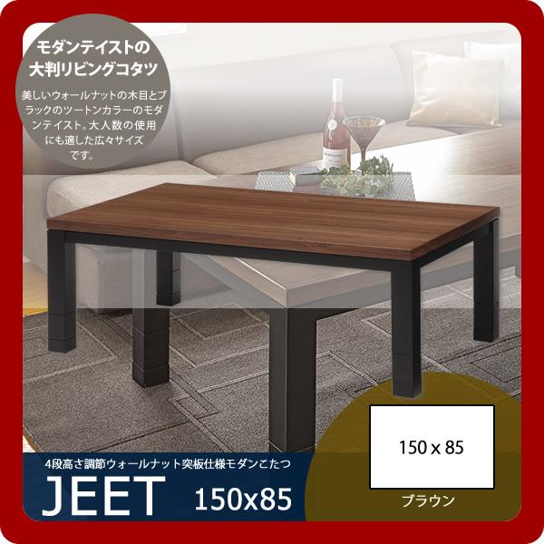 4段高さ調節ウォールナット突板仕様モダンこたつ★JEET(ジート)150x80