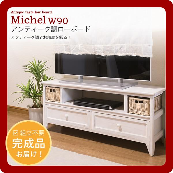 アンティーク調テレビ台★Michel(ミシェル)幅90