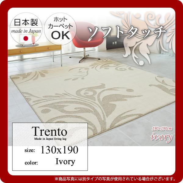 日本製リビングラグ★Trento(トレント) 130×190 アイボリー(ivory) 丸巻き ポリエステル 防ダニ抗菌