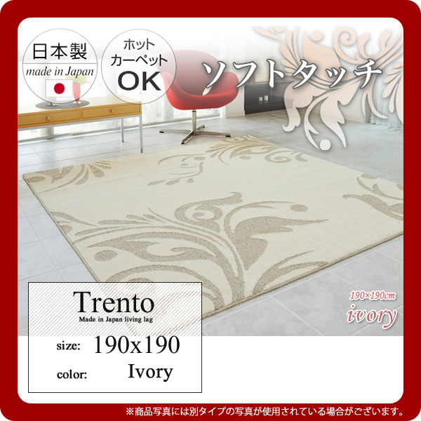 日本製リビングラグ★Trento(トレント) 190×190 アイボリー(ivory) 丸巻き ポリエステル 防ダニ抗菌