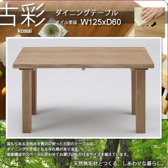 人にも環境にもやさしい家具シリーズ【古彩】★ダイニングテーブルKO-T125オイル塗装 W125xD80 送料無料
