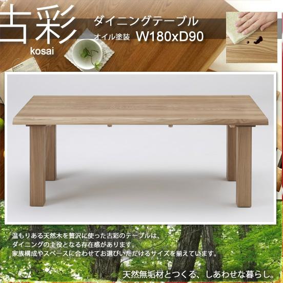 人にも環境にもやさしい家具シリーズ【古彩】★ダイニングテーブルKO-T180オイル塗装 W180xD90 送料無料