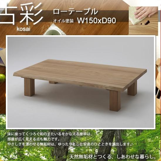 人にも環境にもやさしい家具シリーズ【古彩】★ローテーブルKO-Z150オイル塗装 W150xD90座卓 送料無料
