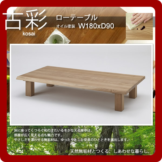 人にも環境にもやさしい家具シリーズ【古彩】★ローテーブルKO-Z180オイル塗装 W180xD90座卓 送料無料