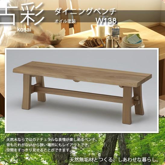 人にも環境にもやさしい家具シリーズ【古彩】★ダイニングベンチKO-B138オイル塗装 W138送料無料