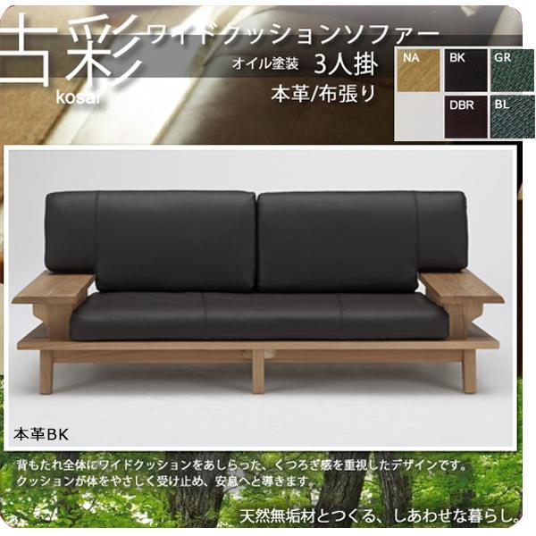 人にも環境にもやさしい家具シリーズ【古彩】★ワイドクッションソファー3人掛KO-3Pオイル塗装 モダン送料無料