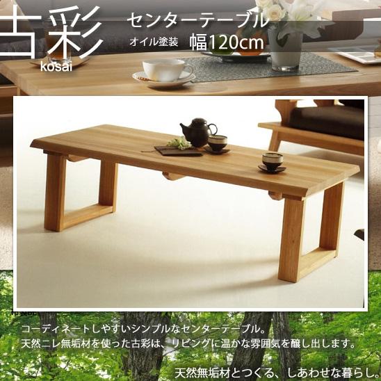 人にも環境にもやさしい家具シリーズ【古彩】★センターテーブルKO-CT120オイル塗装 送料無料