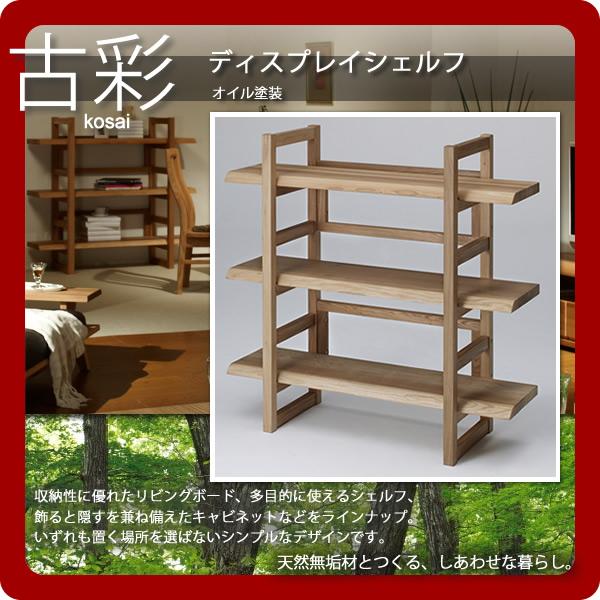 【送料無料】人にも環境にもやさしい家具シリーズ【古彩】★ディスプレイシェルフKO-SHE120オイル塗装 送料無料