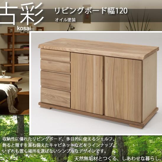 人にも環境にもやさしい家具シリーズ【古彩】★リビングボード幅120KO-LV120収納 オイル塗装 送料無料
