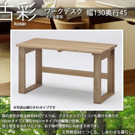 人にも環境にもやさしい家具シリーズ【古彩】★ワークデスク幅130奥行45KO-D130x45収納 オイル塗装 送料無料