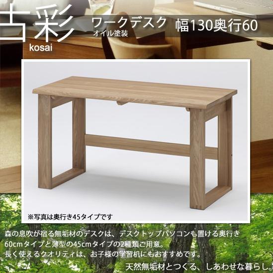 人にも環境にもやさしい家具シリーズ【古彩】★ワークデスク幅130奥行60KO-D130x60収納 オイル塗装 送料無料