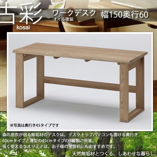 人にも環境にもやさしい家具シリーズ【古彩】★ワークデスク幅150奥行60KO-D150x60収納 オイル塗装 送料無料