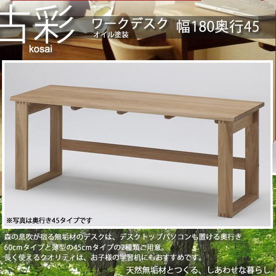 人にも環境にもやさしい家具シリーズ【古彩】★ワークデスク幅180奥行45KO-D180x45収納 オイル塗装 送料無料