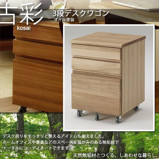 人にも環境にもやさしい家具シリーズ【古彩】★3段デスクワゴンKO-WGN収納 オイル塗装 送料無料