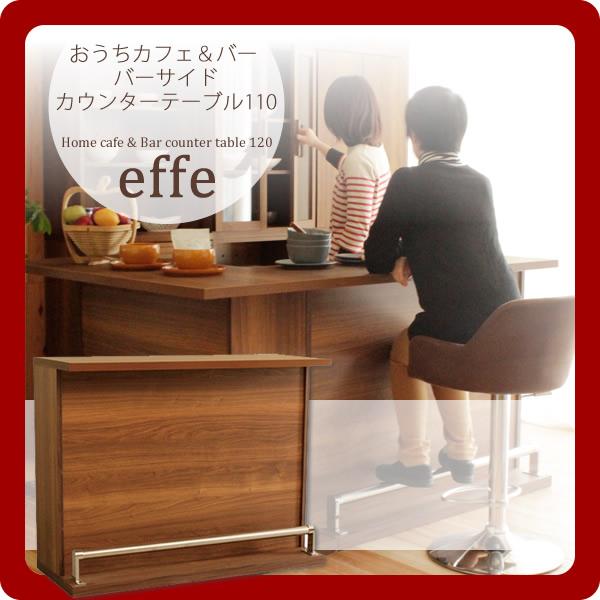 【送料無料】おうちカフェ&バーeffe(エッフェ)★バーサイドカウンターテーブル110