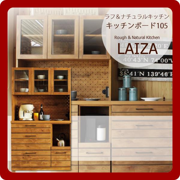 【送料無料】ラフ&ナチュラルキッチン★LAIZA(ライザ)キッチンボード105