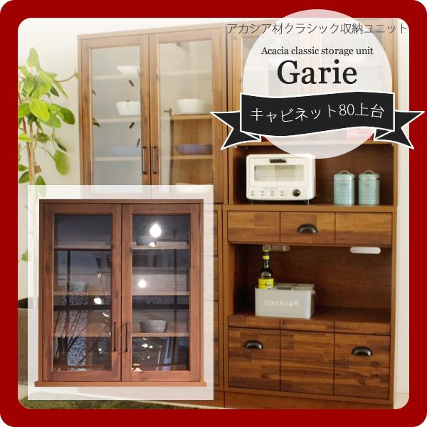 【送料無料】アカシア材クラシック収納ユニット★Garie(ガリエ)キャビネット80上台